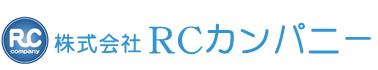 株式会社RCカンパニー